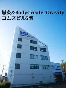 Gravity(コムズビル5階)