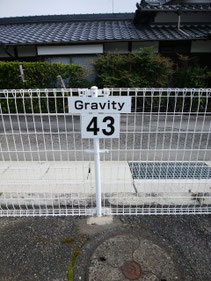Gravity専用スペース43番