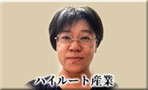 福島県廃タイヤ事業協同組合 ハイルート産業