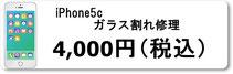 iPhone修理のミスターアイフィクス広島ではiphone5cのガラス割れ修理を行っています。広島のiphoneアイフォン修理店をお探しなら広島市中区紙屋町本通り近くのミスターアイフィクス広島のご利用をお待ちしております。