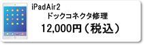 iPhone修理のミスターアイフィクス広島ではipadair2のタッチパネル割れ修理を行っています。広島のiphoneアイフォン修理店をお探しなら広島市中区紙屋町本通り近くのミスターアイフィクス広島のご利用をお待ちしております。