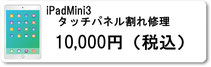 iPhone修理のミスターアイフィクス広島ではipadmini3のタッチパネル割れ修理を行っています。広島のiphoneアイフォン修理店をお探しなら広島市中区紙屋町本通り近くのミスターアイフィクス広島のご利用をお待ちしております。