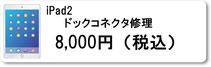 iPhone修理のミスターアイフィクス広島ではipad2のドックコネクタ交換修理を行っています。広島のiphoneアイフォン修理店をお探しなら広島市中区紙屋町本通り近くのミスターアイフィクス広島のご利用をお待ちしております。