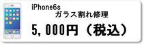 iPhone修理のミスターアイフィクス広島ではiphone6sのガラス割れ修理を行っています。広島のiphoneアイフォン修理店をお探しなら広島市中区紙屋町本通り近くのミスターアイフィクス広島のご利用をお待ちしております。