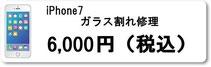 iPhone修理のミスターアイフィクス広島ではiphone7のガラス割れ修理を行っています。広島のiphoneアイフォン修理店をお探しなら広島市中区紙屋町本通り近くのミスターアイフィクス広島のご利用をお待ちしております。