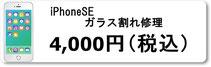iPhone修理のミスターアイフィクス広島ではiphoneSEのガラス割れ修理を行っています。広島のiphoneアイフォン修理店をお探しなら広島市中区紙屋町本通り近くのミスターアイフィクス広島のご利用をお待ちしております。
