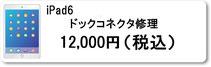 iPhone修理のミスターアイフィクス広島ではipad6のタッチパネル割れ修理を行っています。広島のiphoneアイフォン修理店をお探しなら広島市中区紙屋町本通り近くのミスターアイフィクス広島のご利用をお待ちしております。