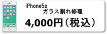 iPhone修理のミスターアイフィクス広島ではiphone5sのガラス割れ修理を行っています。広島のiphoneアイフォン修理店をお探しなら広島市中区紙屋町本通り近くのミスターアイフィクス広島のご利用をお待ちしております。