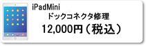 iPhone修理のミスターアイフィクス広島ではipadminiのタッチパネル割れ修理を行っています。広島のiphoneアイフォン修理店をお探しなら広島市中区紙屋町本通り近くのミスターアイフィクス広島のご利用をお待ちしております。