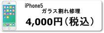 iPhone修理のミスターアイフィクス広島ではiphone5のガラス割れ修理を行っています。広島のiphoneアイフォン修理店をお探しなら広島市中区紙屋町本通り近くのミスターアイフィクス広島のご利用をお待ちしております。