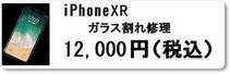 iPhone修理のミスターアイフィクス広島ではiphoneXRのガラス割れ修理を行っています。広島のiphoneアイフォン修理店をお探しなら広島市中区紙屋町本通り近くのミスターアイフィクス広島のご利用をお待ちしております。