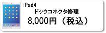 iPhone修理のミスターアイフィクス広島ではipad4のタッチパネル割れ修理を行っています。広島のiphoneアイフォン修理店をお探しなら広島市中区紙屋町本通り近くのミスターアイフィクス広島のご利用をお待ちしております。