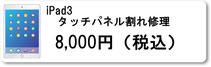 iPhone修理のミスターアイフィクス広島ではipad3のタッチパネル割れ修理を行っています。広島のiphoneアイフォン修理店をお探しなら広島市中区紙屋町本通り近くのミスターアイフィクス広島のご利用をお待ちしております。
