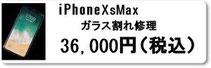iPhone修理のミスターアイフィクス広島ではiphoneXsMaxのガラス割れ修理を行っています。広島のiphoneアイフォン修理店をお探しなら広島市中区紙屋町本通り近くのミスターアイフィクス広島のご利用をお待ちしております。