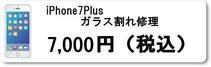 iPhone修理のミスターアイフィクス広島ではiphone7Plusのガラス割れ修理を行っています。広島のiphoneアイフォン修理店をお探しなら広島市中区紙屋町本通り近くのミスターアイフィクス広島のご利用をお待ちしております。