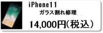 iPhone修理のミスターアイフィクス広島ではiphoneXのガラス割れ修理を行っています。広島のiphoneアイフォン修理店をお探しなら広島市中区紙屋町本通り近くのミスターアイフィクス広島のご利用をお待ちしております。