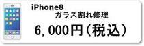 iPhone修理のミスターアイフィクス広島ではiphone8のガラス割れ修理を行っています。広島のiphoneアイフォン修理店をお探しなら広島市中区紙屋町本通り近くのミスターアイフィクス広島のご利用をお待ちしております。