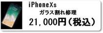 iPhone修理のミスターアイフィクス広島ではiphoneXsのガラス割れ修理を行っています。広島のiphoneアイフォン修理店をお探しなら広島市中区紙屋町本通り近くのミスターアイフィクス広島のご利用をお待ちしております。