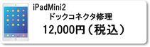 iPhone修理のミスターアイフィクス広島ではipadmini2のタッチパネル割れ修理を行っています。広島のiphoneアイフォン修理店をお探しなら広島市中区紙屋町本通り近くのミスターアイフィクス広島のご利用をお待ちしております。
