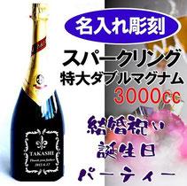 スパークリングワインダブルマグナム特大 サプライズプレゼントや開店新築のお祝いに