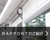 新潟市西区RAPPORT 紹介