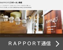新潟市西区RAPPORTスタッフ