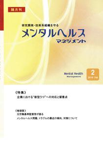 隔月刊メンタルヘルスマネジメント