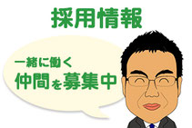 竹内薬品の採用情報