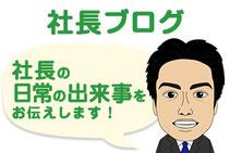 竹内薬品の社長ブログ