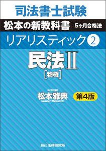 司法書士試験 リアリスティック 民法Ⅱ(債権法改正・相続法改正完全対応版)