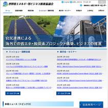 世界省エネルギー等ビジネス推進協議会(JASE-World)