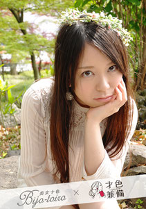 井上美佳子 美女十色 才色兼備Cast
