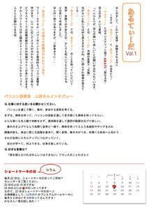 【画像】完成新聞03