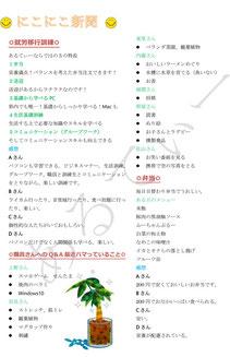 【画像】完成新聞01