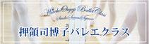 押領司博子バレエクラス 東急大井町線上野毛駅より徒歩1分