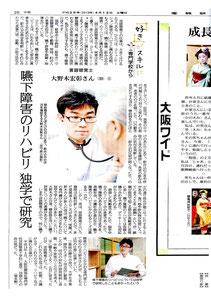 大野木先生の特集記事(上)が載った新聞