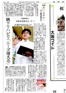大野木先生の特集記事(下)が載った新聞
