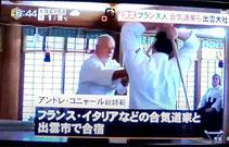 Aikido Kobayashi Reportage