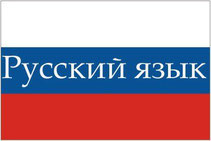 Russian Language Flag