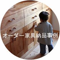 オーダー家具納品事例集