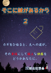 ゆうしゃと迷宮(ダンジョン)フルコース