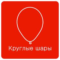 Круглые воздушные шары из латекса, без рисунка