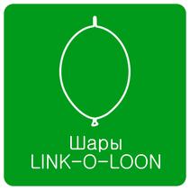 Шары LINK-O- LOON линколуны