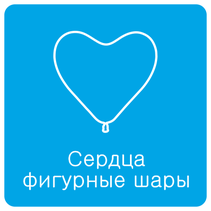 Сердца из латекса, фигурные воздушные шары, панч-болы