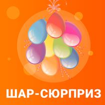шар сюрприз на детский праздник Зеленоград Химки Лобня Истра Клин Красногорск Долгопрудный Солнечногорск
