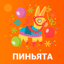 пиньята на детский праздник Зеленоград Химки Лобня Истра Клин Красногорск Долгопрудный Солнечногорск