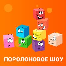 поролоновое шоу аниматор майнкрафт