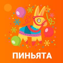 пиньята на детский праздник Зеленоград Химки Истра Лобня Клин Солнечногорск Красногорск Долгопрудный