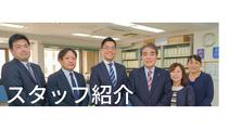 横浜の税理士:スタッフ・所員紹介