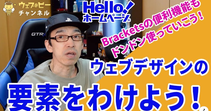 YouTube Web Beeチャンネル